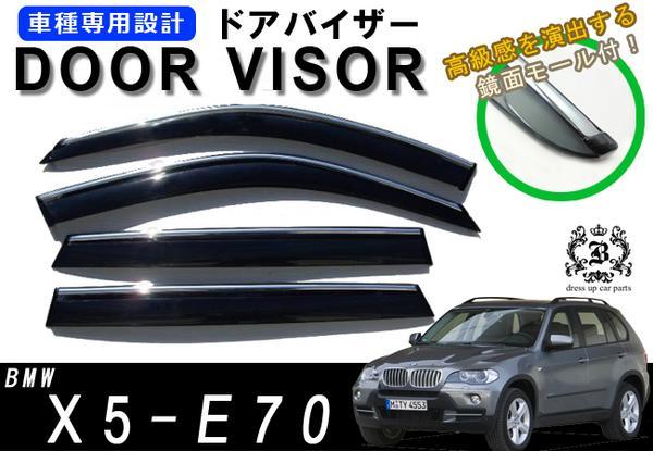 !【取付説明書付き!】!BMW X5 E70 ドアバイザー クリップ一体型/メッキモール付