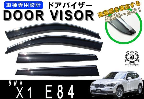 !【取付説明書付き!】!BMW X1 E84 ドアバイザー 取付金具・メッキモール付