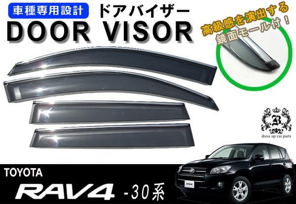 【 在庫処分 】 【取付説明書付き!】!トヨタ RAV4 31系36系 ドアバイザー 取付金具/メッキモール付