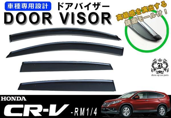 【 在庫処分 】 【取付説明書付き!】!ホンダ 現行CR-V RM1 RM4 ドアバイザー 取付金具/メッキモール付