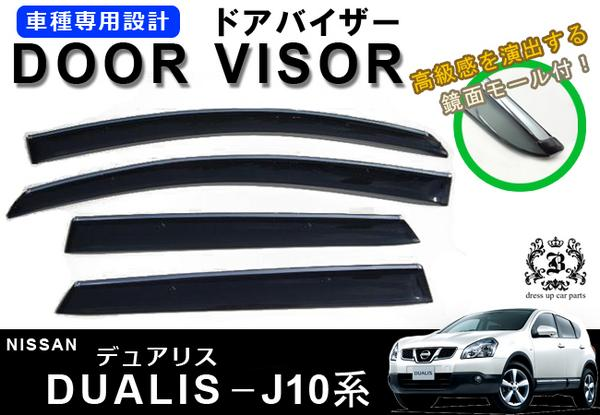 【 在庫処分 】 【取付説明書付き!】!日産 デュアリスJ10系 メッキモール付ドアバイザー 取付金具付