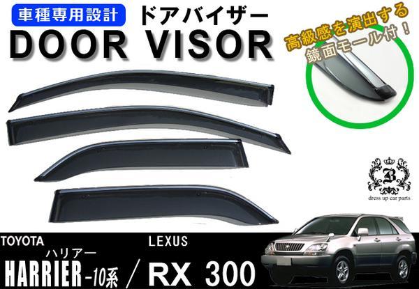 【 在庫処分 】 【取付説明書付き!】!トヨタ ハリアー10系15系RX300 ドアバイザー 取付金具/メッキモール付
