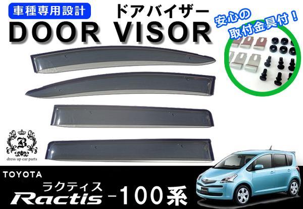 !【取付説明書付き!】!トヨタ ラクティス100系105系 ドアバイザー 取付金具付