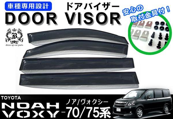 !【取付説明書付き!】!トヨタ ノア70系75系 ドアバイザー 取付金具付