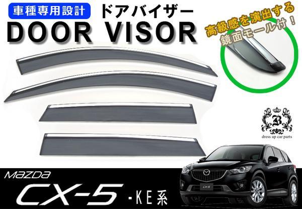 !【取付説明書付き!】!マツダ CX-5 KE系 メッキモール付ドアバイザー 取付金具付