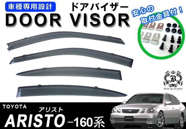 !【取付説明書付き!】!トヨタ アリスト 160系 GS300GS400 ドアバイザー 取付金具付