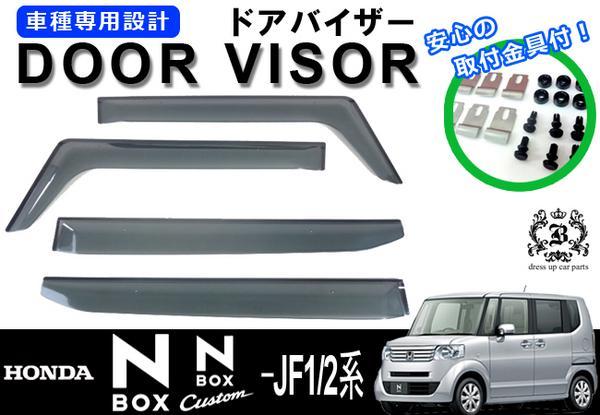 !【取付説明書付き!】!ホンダ N BOX+ N-BOX+ カスタム JF1/2 ドアバイザー 取付金具付
