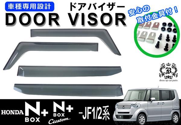 !【取付説明書付き!】!ホンダ N BOX / N-BOX カスタム JF1/2 ドアバイザー 取付金具付