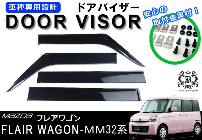 !【取付説明書付き!】!マツダ フレアワゴン MM32S MM42S ドアバイザー 取付金具付