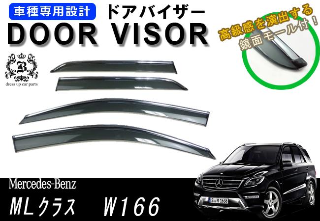 W166 バイザー2枚目