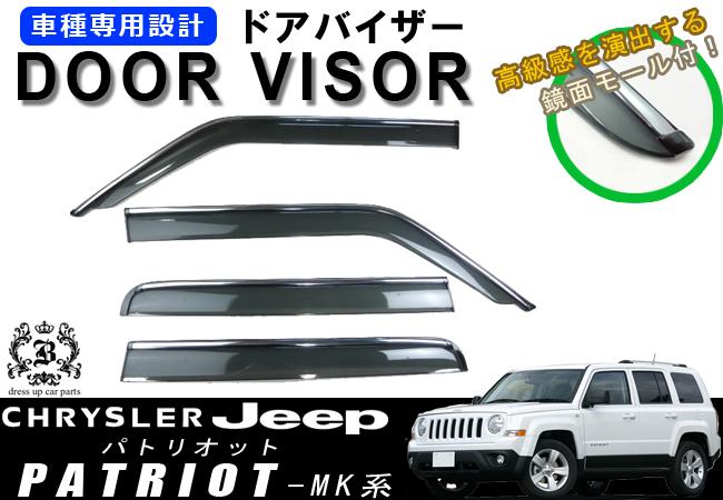 !【取付説明書付き!】!クライスラージープ JEEP パトリオット MK系 メッキモール ドアバイザー サイドバイザー /取付金具付