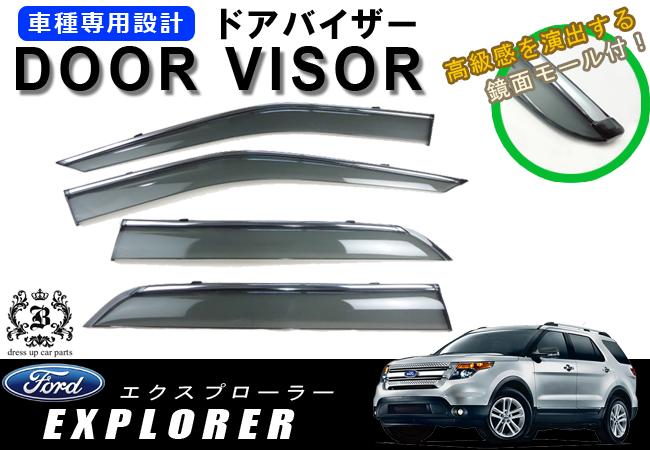 !【取付説明書付き!】!フォード エクスプローラー HK系 メッキモール ドアバイザー / 取付金具付