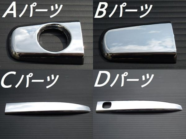!トヨタ ウィッシュ10系11系14系 クロームメッキドアハンドルカバーセット ハーフカバータイプ 【複数選択可】