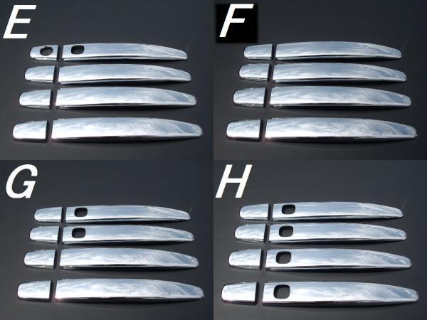 !トヨタ シエンタ81系85系 クロームメッキドアハンドルカバーセット ハーフカバータイプ 【複数選択可】