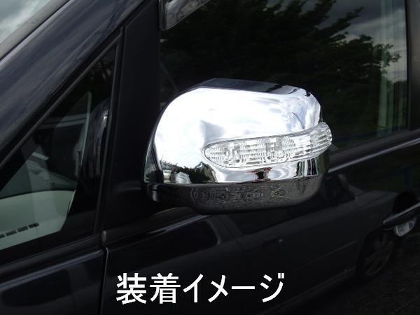 !トヨタ ノア 60系65系前期 LED ドアミラーカバー(未塗装タイプ)