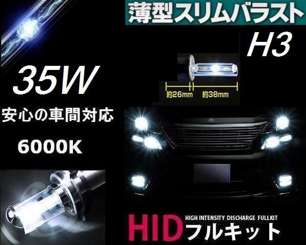 HID 35W  H3 6000K 超薄型バラストキット