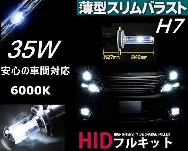HID 35W  H7 6000K 超薄型バラストキット