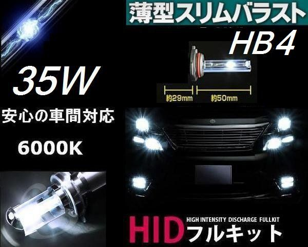 HID 35W HB4 6000K 超薄型バラストキット