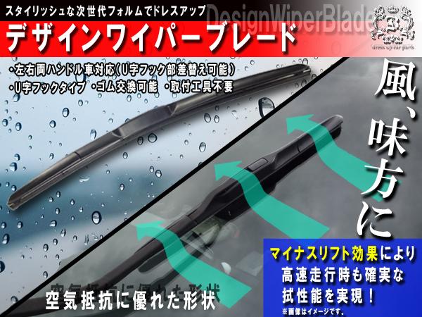!日産 エクストレイルT30 デザインリアワイパー