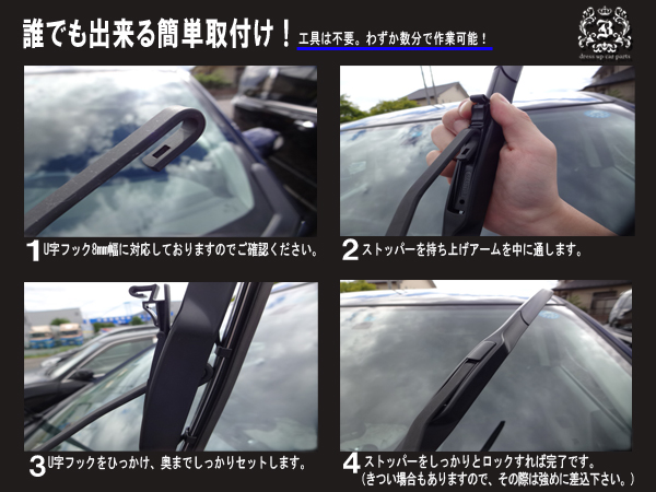 !トヨタ グランドハイエース10系16系 デザインリアワイパー