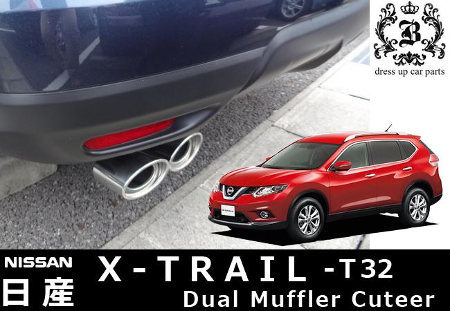 !日産 エクストレイル X-TRAIL T32 デュアル マフラーカッター