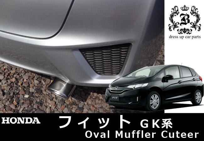 !ホンダ フィット 3  FIT 3 GK系 オーバルマフラーカッター