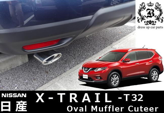 !日産 エクストレイル X-TRAIL T32 オーバルマフラーカッター