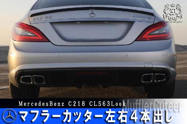 !メルセデスベンツ C218 CLS350 CLS550 AMG CLS63ルック  4本出し マフラーカッター
