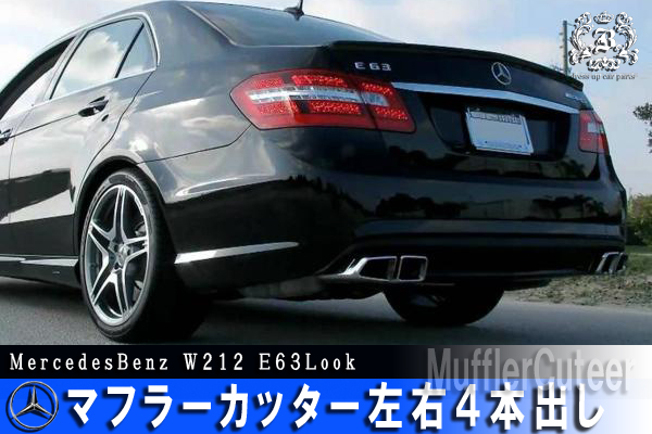 !メルセデスベンツ W212 E250 E300 E350 E550 AMG E63ルック  4本出し マフラーカッター