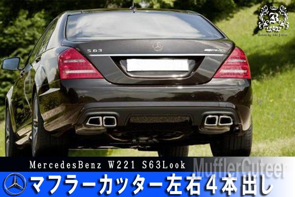 !メルセデスベンツ W221 S350 S550 S600 AMG S63ルック 4本出し マフラーカッター