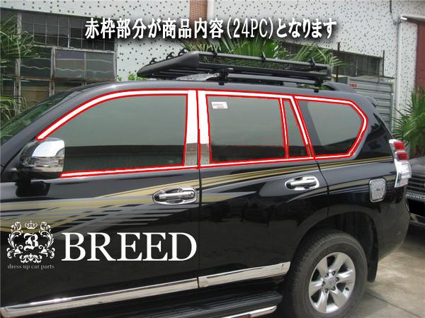 !トヨタ ランクル/ランドクルーザー プラド150系 ウィンドウトリム鏡面ピラーセット