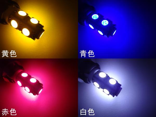!T10型 SMD9連LEDウェッジバルブ 1個 白 黄 赤 青 ホワイト アンバー レッド ブルー