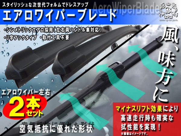!ホンダ フィット GK3/GK4/GK5/GK6 エアロフラットワイパー 左右セット
