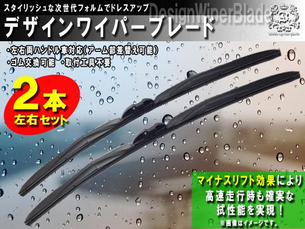 !メルセデスベンツ W212 エアロデザインワイパー 左右セット